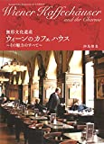 「無形文化遺産 ウィーンのカフェハウス」販売ページヘ
