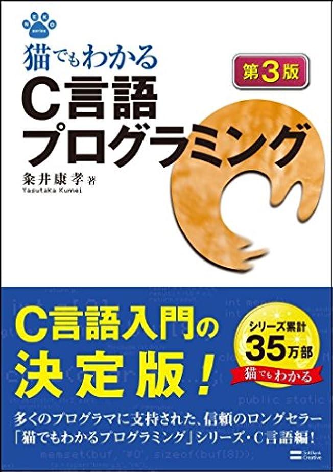 前進生活長老猫でもわかるC言語プログラミング 第3版 (猫でもわかるプログラミング)