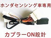 ホンダセンシング Honda SENSING 搭載車専用車速ドアロックキット