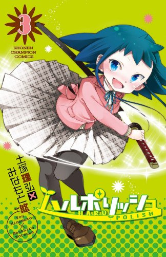 ハルポリッシュ 3 (少年チャンピオン・コミックス)の詳細を見る