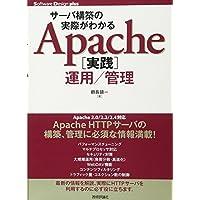 サーバ構築の実際がわかる Apache[実践]運用/管理 (Software Design plus)