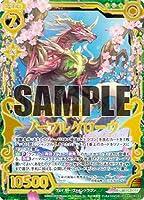 Z/X-ゼクス-/E09-066 碧葉竜醒ノーブルグローヴ DR