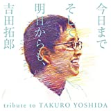 今日までそして明日からも、吉田拓郎 tribute to TAKURO YOSHIDA 画像