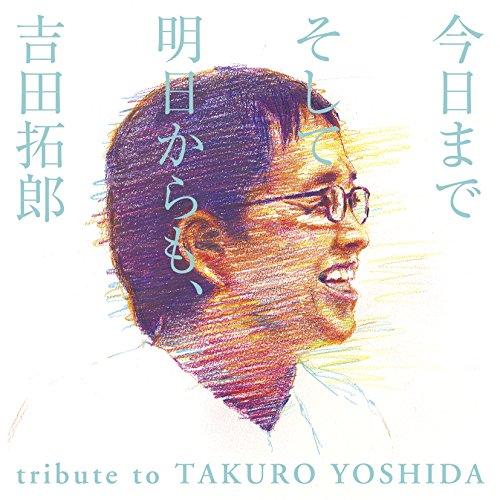 [画像:今日までそして明日からも、吉田拓郎 tribute to TAKURO YOSHIDA]