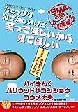 【予約購入者特典付き】ちょっぴり恥ずかしいけど笑ってほしいから見てほしい -SMAお笑いカーニバル総集編- [DVD]