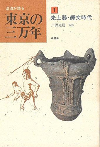 遺跡が語る東京の三万年〈1〉先土器・縄文時代 (1984年)
