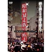 昭和暴走族の疾走 ザ・暴走族 FINAL ディレクターズカット版 [DVD]