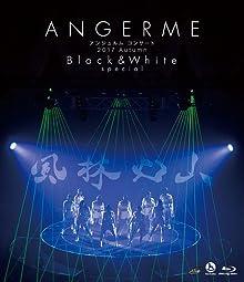アンジュルム コンサート 2017 Autumn「Black & White」special ~風林火山~ [Blu-ray]