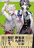 荒野に煙るは死の香り 2巻 (ZERO-SUMコミックス)
