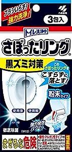 トイレ洗浄中さぼったリング 強力発泡で便器の水ぎわの黒ズミ汚れを除去 3包