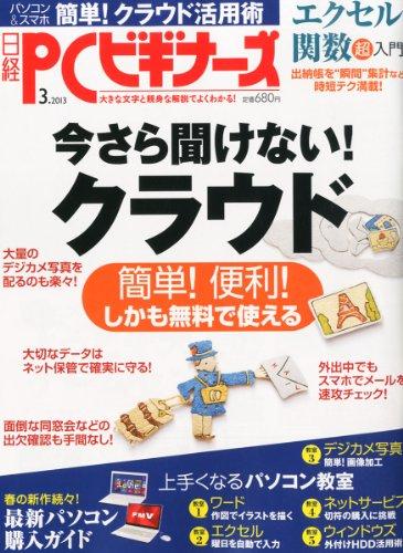 日経 PC (ピーシー) ビギナーズ 2013年 03月号の詳細を見る