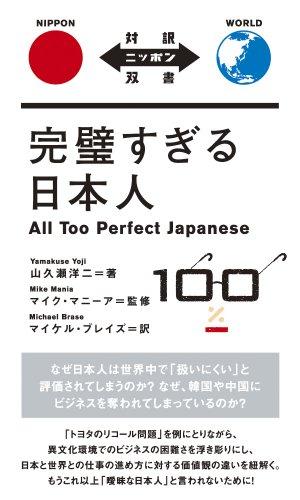 完璧すぎる日本人 All Too Perfect Japanese【日英対訳】 (対訳ニッポン双書)の詳細を見る