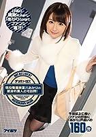 デリバリーSEX 現役看護師夏川あかりの献身的素人お宅訪問!  アイデアポケット [DVD]