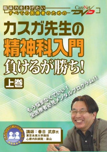 カスガ先生の精神科入門 負けるが勝ち! (上)/ケアネットDVD