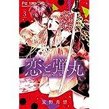 恋と弾丸 (3) (Cheeseフラワーコミックス)