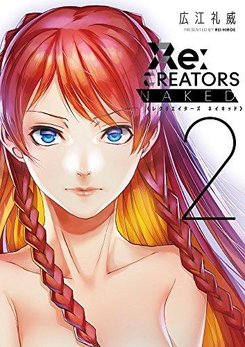 Re:CREATORS NAKED 2 (コミックス単行本)