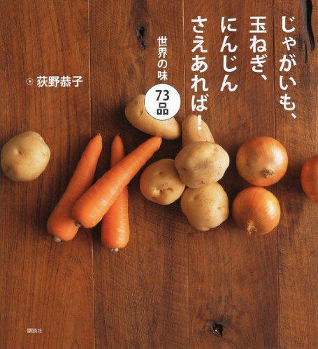じゃがいも、玉ねぎ、にんじんさえあれば! 世界の味 73品 (講談社のお料理BOOK)の詳細を見る