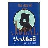 ジャッカルの日 (海外ベストセラー・シリーズ)