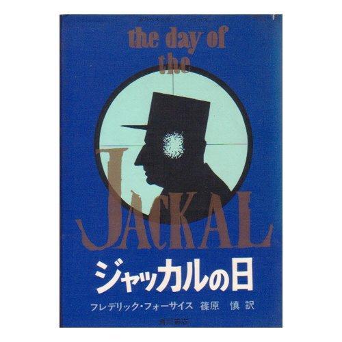 ジャッカルの日 (海外ベストセラー・シリーズ)の詳細を見る