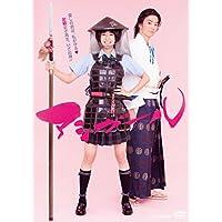 【早期購入特典あり】アシガール DVD BOX