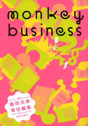 モンキービジネス 2010 Spring vol.9 翻訳増量号の詳細を見る