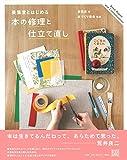 美篶堂とはじめる 本の修理と仕立て直し 画像