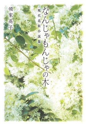 なんじゃもんじゃの木―現代花街小説集