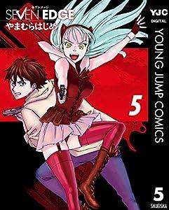 SEVEN EDGE 5 (ヤングジャンプコミックスDIGITAL)