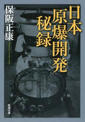 日本原爆開発秘録 (新潮文庫)の詳細を見る