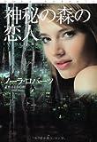 神秘の森の恋人 (扶桑社ロマンス)