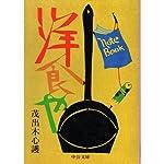 洋食や (中公文庫 M 127)