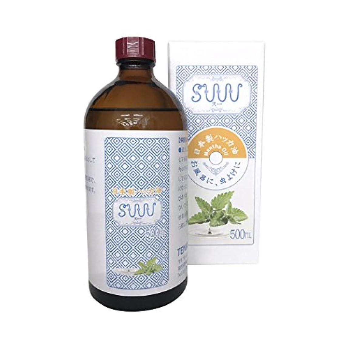 ルーチン引き出しラブ【日本製 ハッカ油 500ml (ハッカ油のSUUU)