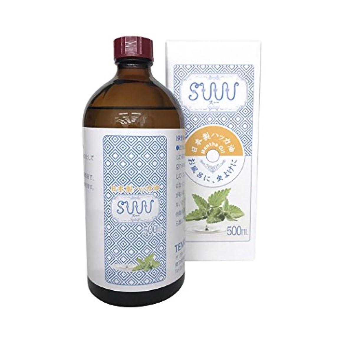 酸素温帯吹雪【日本製 ハッカ油 500ml (ハッカ油のSUUU)