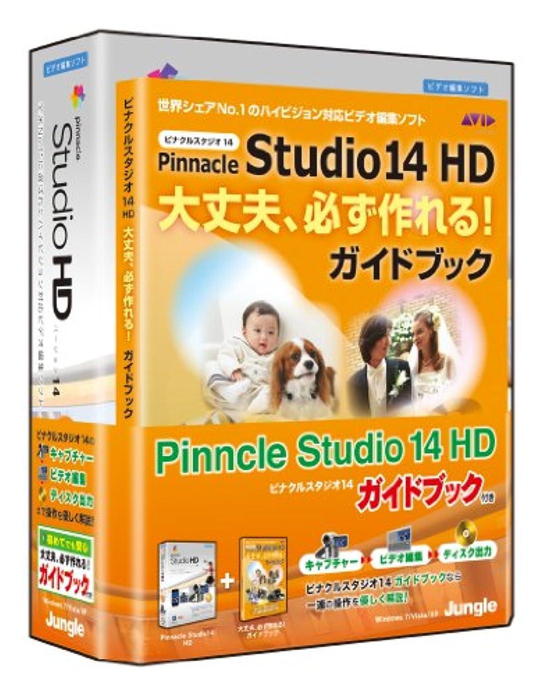 仮定、想定。推測エンドテーブル悪性Pinnacle Studio 14 HD ガイドブック付き