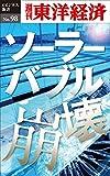ソーラーバブル崩壊—週刊東洋経済eビジネス新書No.98
