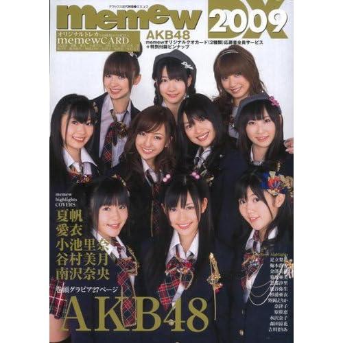 【バーゲンブック】 memew DX 2009