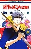 オトメン(乙男) 9 (花とゆめコミックス)