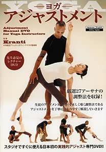 YOGAアジャストメント [DVD]