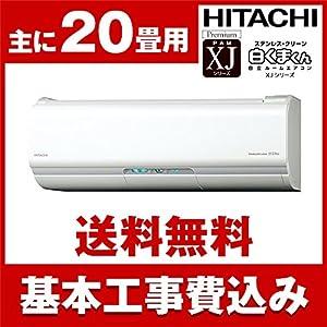 標準設置工事セット 日立 RAS-XJ63H2(W) スターホワイト ステンレス・クリーン 白くまくん XJシリーズ [エアコン(主に20畳・単相200V)]