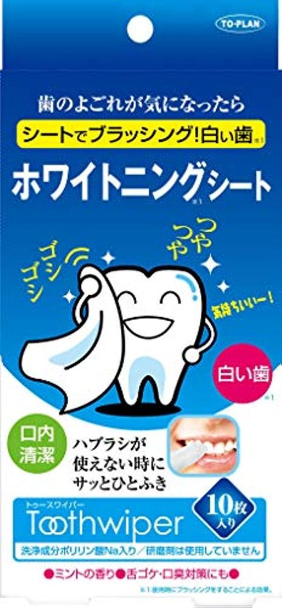 に勝る霧驚くべき東京企画販売 ホワイトニングシート トゥースワイパー 10枚