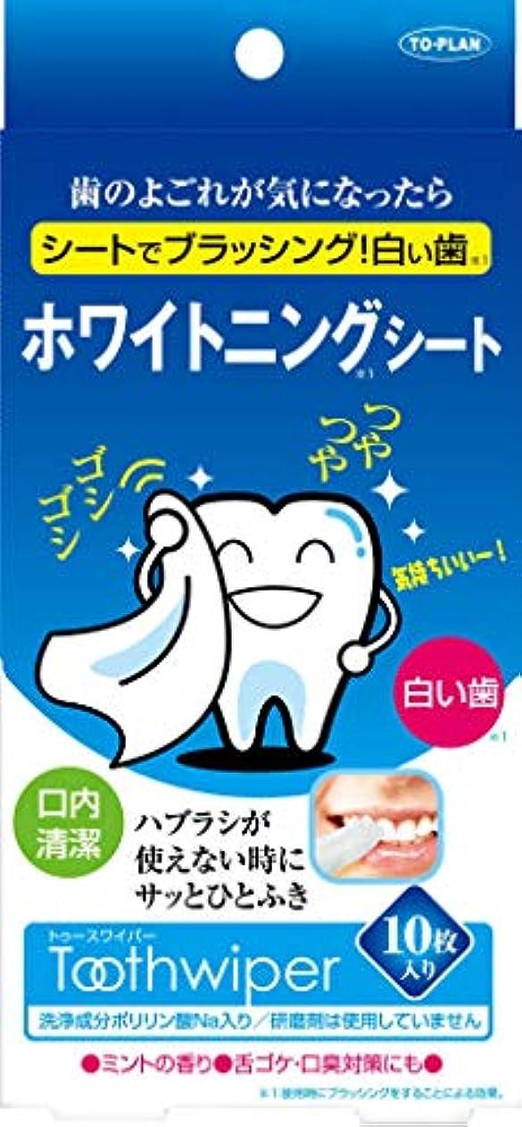 工夫する火受粉する東京企画販売 ホワイトニングシート トゥースワイパー 10枚