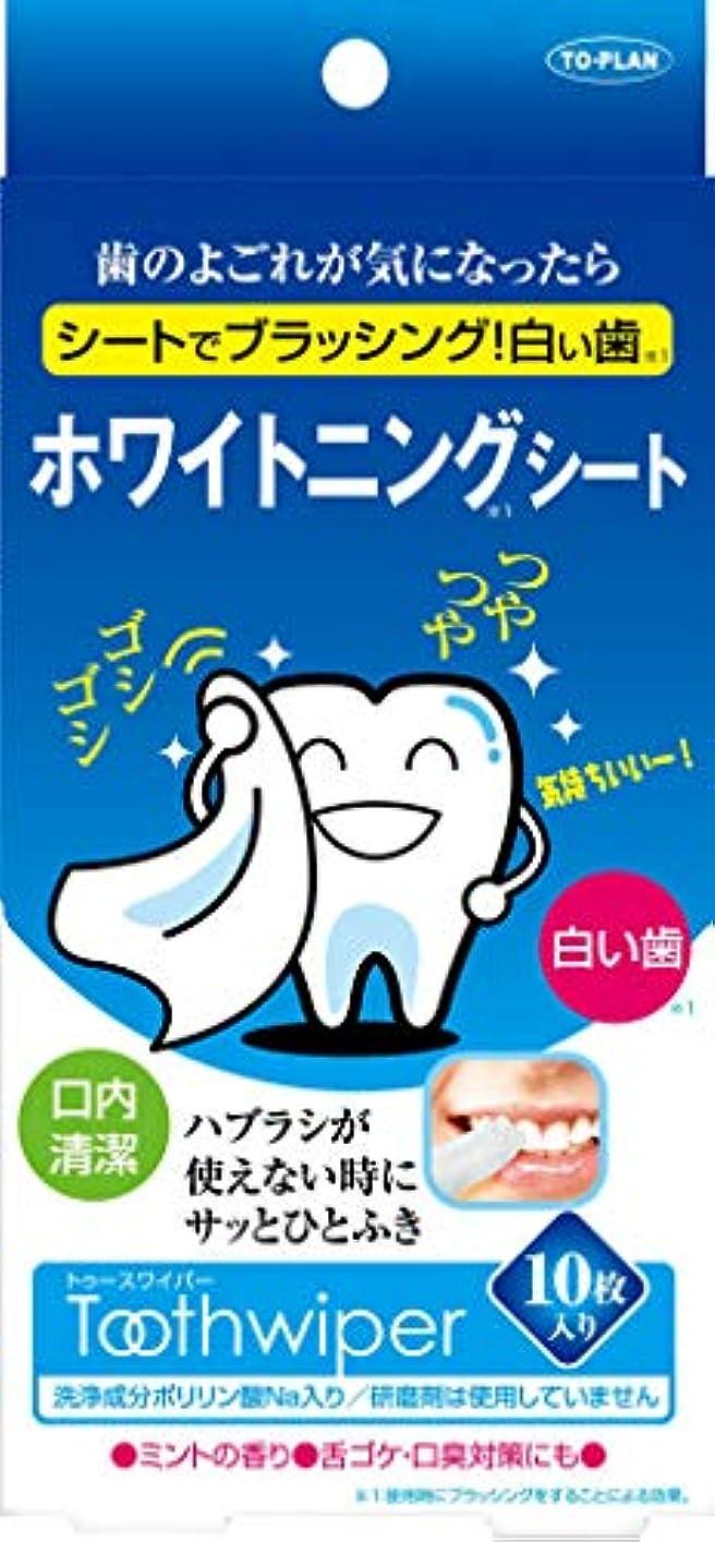 他のバンドでピン底東京企画販売 ホワイトニングシート トゥースワイパー 10枚