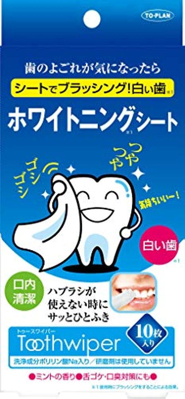 アンタゴニスト道徳教育十億東京企画販売 ホワイトニングシート トゥースワイパー 10枚