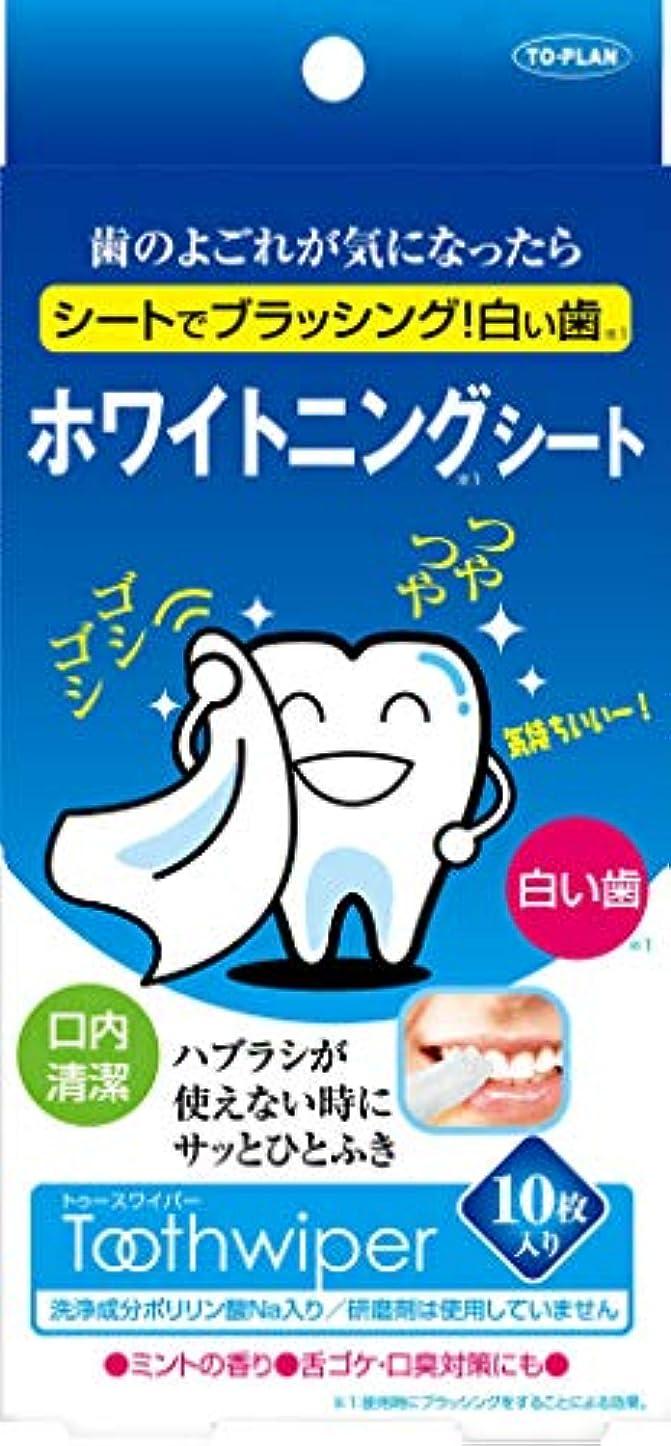 脚国家曖昧な東京企画販売 ホワイトニングシート トゥースワイパー 10枚
