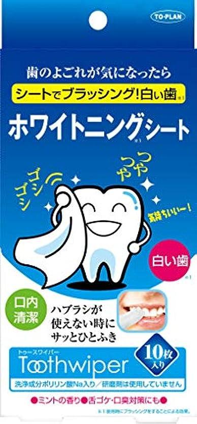 オート湿度願望東京企画販売 ホワイトニングシート トゥースワイパー 10枚