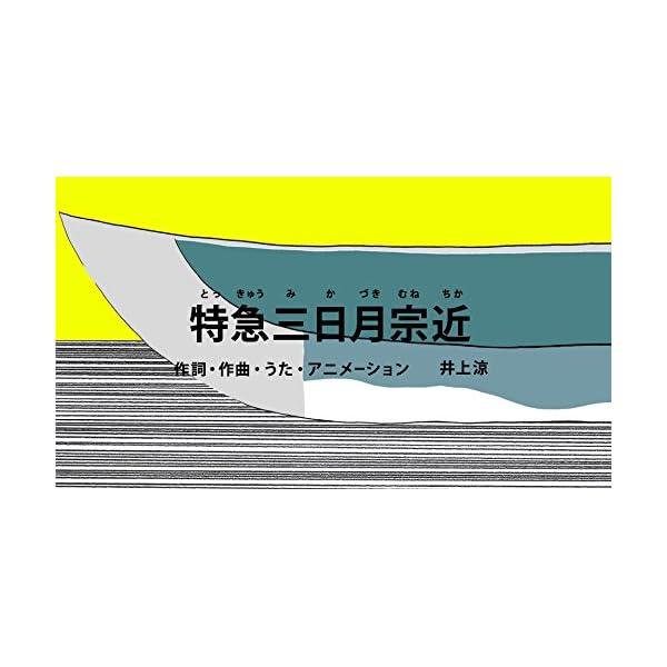 【早期購入特典あり】びじゅチューン! DVD ...の紹介画像4