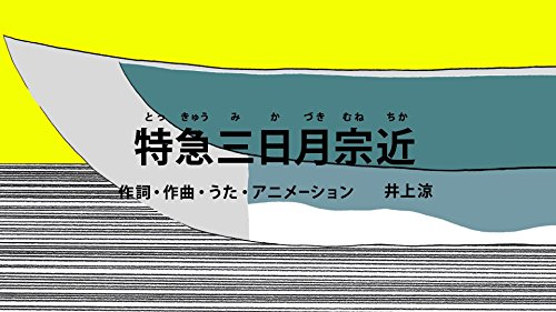 【早期購入特典あり】びじゅチューン! DVD BOOK4(A4クリアファイルつき)