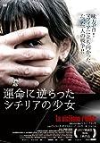 運命に逆らったシチリアの少女[DVD]