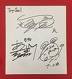 TrySail◆直筆サイン色紙◆麻倉もも 雨宮天 夏川椎菜