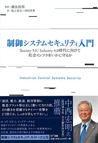 制御システムセキュリティ入門 :Society5.0/Industry4.0時代に向けて社会インフラをいかに守るか